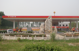 北京公司北京长谷站(中石油加盟站)