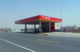 辽宁公司新民源流站(中石油加盟站)