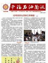 2015年9月内刊