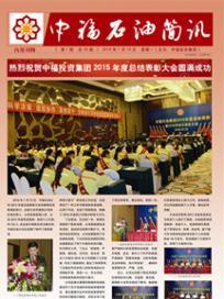 2016年1月内刊(年会版)