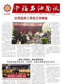 2016年4月内刊