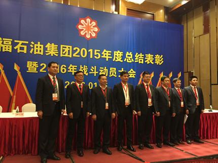 热烈祝贺中福石油集团2015年度总结表彰大会圆满成功