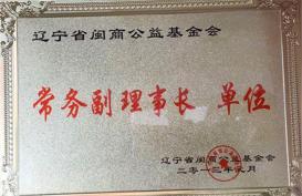 东北公司荣获(常务副理事长单位)