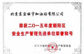 华北公司北京东窑丽宇站荣获(安全管理先进单位)