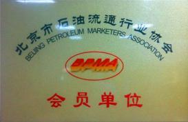 华北公司荣获(北京市石油流通行业协会会员单位)