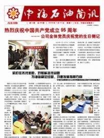 2016年7月内刊