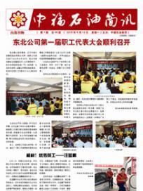2016年9月内刊