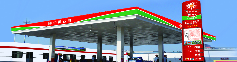 中福石油集团加油站形象效果图