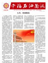 2017年7月内刊