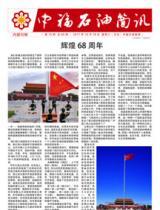 2017年10月内刊